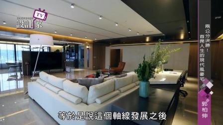 现代风格装修视频 巧妙设计打造现代风格豪宅