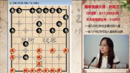 象棋女神时凤兰讲解 何文哲先胜许国义