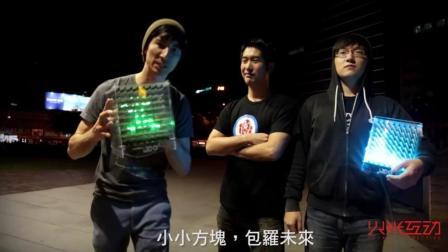 打造你的第一台3D显示器-火米互动