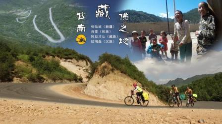 第32集:藏佛之地甘南-寻找失落的村庄