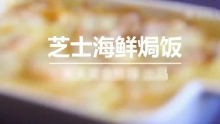 【海鲜芝士焗饭】焗饭是芝士与米饭的完美结合口感润滑鲜香浓郁芝士控表示完全经不住诱惑