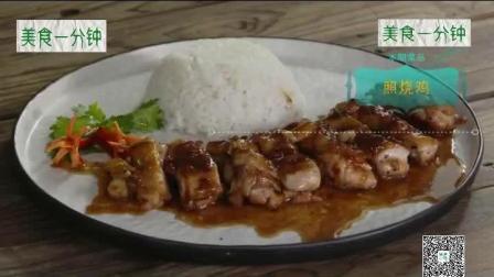 美食一分钟照烧鸡肉饭的机场做法 德克士必胜客照烧鸡肉饭在家怎么做?