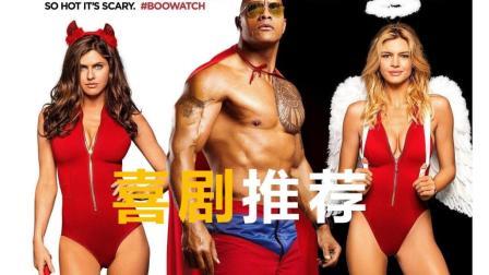喜剧推荐: 《海滩救护队》养眼的喜剧, 美女与猛男拯救大海滩