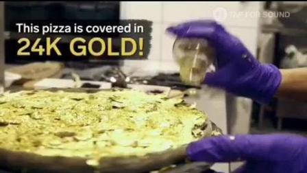 带你领略全球奢华美食-鱼子酱、鹅肝、黑松露为原料的24K纯金披萨