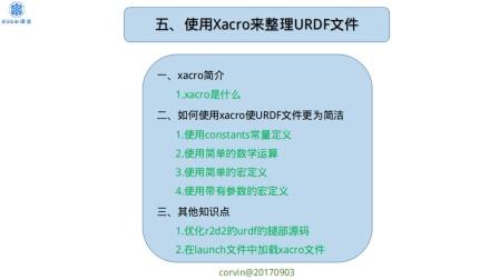 5.使用Xacro来整理URDF文件