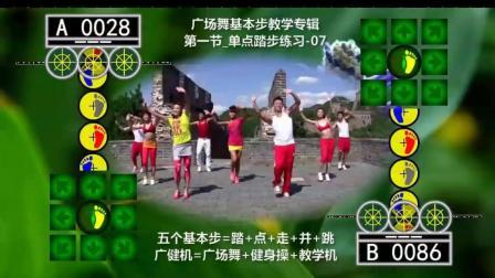 A17_迎酒歌_单点踏步练习_微视广场舞基本步教学专辑
