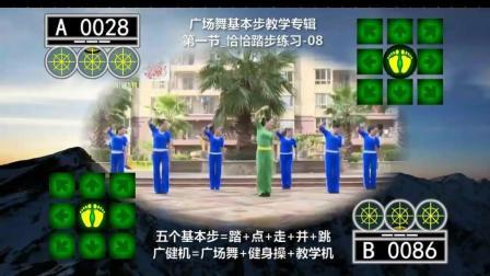 A18_小心肝_踏步练习_微视广场舞基本步教学专辑
