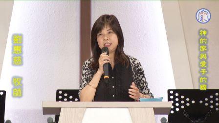 20170903 劉惠慈牧師:教會─神的家與愛子的國
