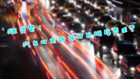 五点详解汽车灯光使用方式, 不要再毁车!