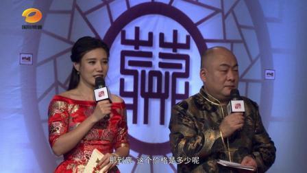 红山文化太阳神挂件一对 湖南卫视国际频道东方寻宝03第四季
