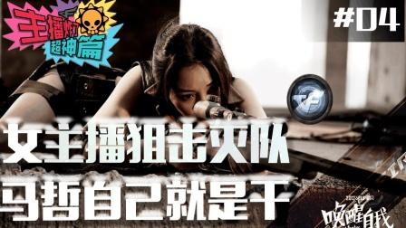 主播炸了CF超神篇04: 马哲灭队做自己就是干 女主播狙击灭队情绪亢奋