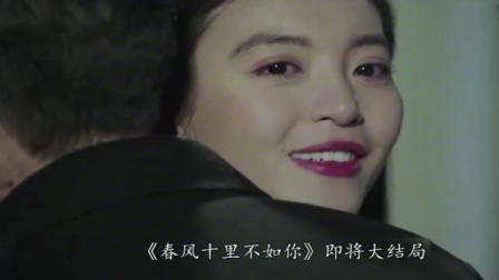 春风十里不如你大结局, 秋水赵英男奉子成婚, 肖红七年等待终成空