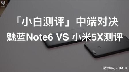 「小白测评」中端对决 魅蓝Note6 VS 小米5X测评