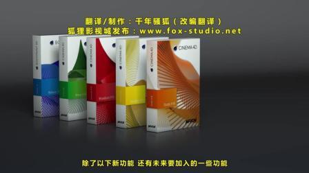 Cinema 4D R19 新功能 - 01 概述