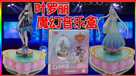 精灵梦叶罗丽娃娃冰公主的魔幻音乐盒丨小新孖孖