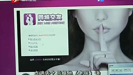 男子网上花钱和美女裸聊, 结果被骗