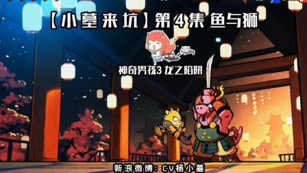 【小墓来坑】神奇男孩3龙之陷阱全流程04。鱼与狮!