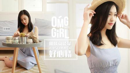 OMG!GIRL 肌肤负能量 洁出好心情