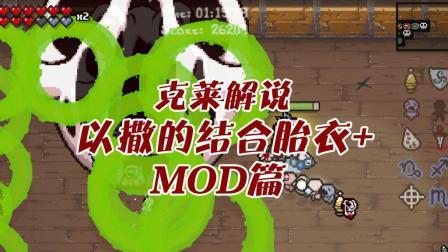 【克莱解说】豆浆天枰座电圈硫磺火丨以撒的结合胎衣+MOD篇35P1