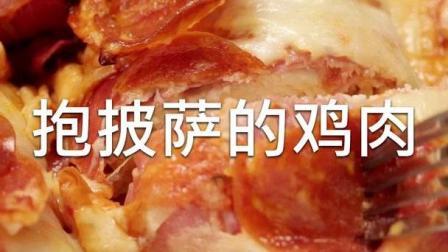 美食的诱惑 烹饪超级美味的抱披萨的鸡肉!