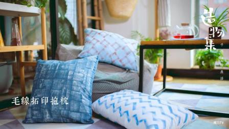 #校园酱#印出来的抱枕? 用一块木头加一根毛线就能自己做出超in的抱枕!