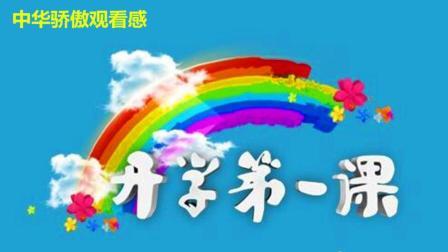 能写好2017秋季开学第一课中华骄傲的考生2018高考作文定能拿高分