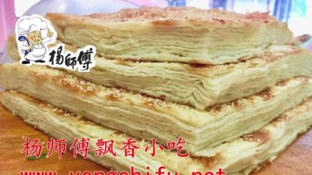 郑州千层饼做法培训, 杨师傅手把手教你怎样做千层饼