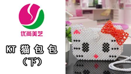 【KT猫包-下】儿童串珠包包diy材料包四方形制作KT猫编织包包女新款斜挎包 优尚美艺