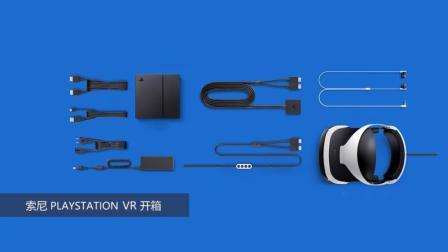 「科技美学直播」国行索尼 PlayStation VR 包装里都有什么