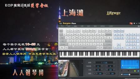 上海滩-EOP魔鬼训练营VIP奖学金版