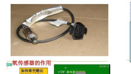 中汽同盟张欢17.8.31汽车电脑维修之实测氧传感器信号输入