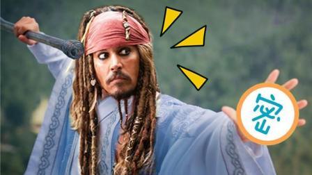 爱玩仙人跳? 古装剧惊现加勒比海盗!