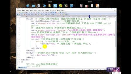 web前端开发基础教程-微信聊天模拟 第二集