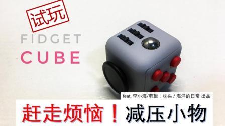 赶走烦恼! 减压小物试玩会: Fidget Cube减压骰子、腕力球、巴克球、日本小樽八音盒