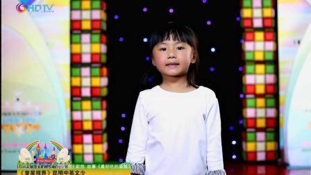 HQTV昆明中英文少儿故事大赛-复赛: 王歆然 故事《最好吃的蛋糕》