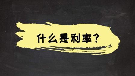 1分钟告诉你什么是利率? 人人必学的投资理财小知识(4)