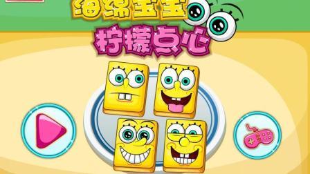 海绵宝宝柠檬点心动画片大全小游戏