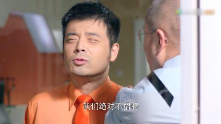 """《老板来了》光头佬忽悠巧计6翻天,""""盲侠""""傅迦都流泪了!"""