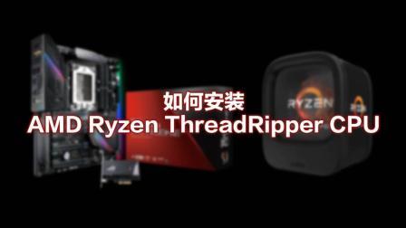 如何安装AMD Ryzen ThreadRipper CPU
