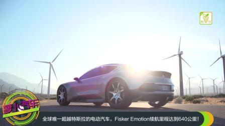 全球唯一超越特斯拉的电动汽车, Fisker Emotion续航里程达到640公里!