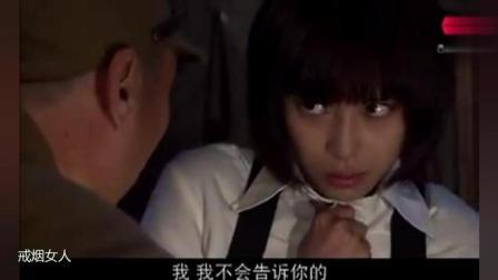 小日本这双手最擅长的就是撕开女人衣服, 此中国美女已经被撕怕了