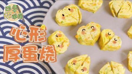 妈妈食堂温情上线: 心形厚蛋烧