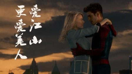 蜘蛛侠版《爱江山更爱美人》