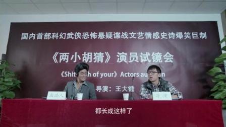 王大锤凭借如此演员, 成功跻身娱乐圈
