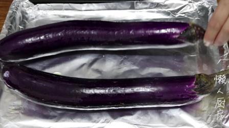 用烤箱烤肉末茄子, 做法简单, 比烧烤店都做的好吃