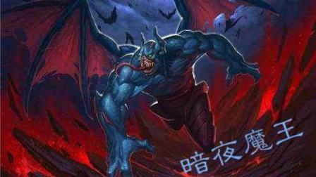 【菜狗强DOTA2】--来自黑夜的恐惧, 暗夜魔王