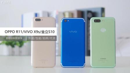 「科技美学」线下三巨头 OPPO R11/VIVO X9s/金立S10 对比测评
