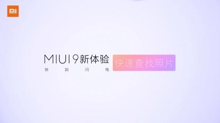 MIUI9新体验-快速查找照片