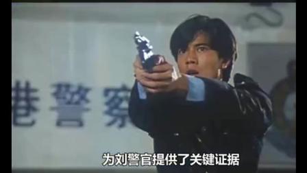 徐锦江一部反复看了几遍的电影《危险情人》片段 郭富城好帅