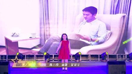 《老爸》演唱: 吴英佳  词曲: 陈小奇